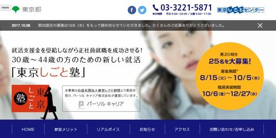 その1:東京しごと塾