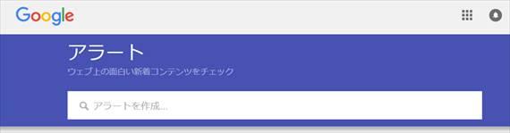 Googleアラートを活用