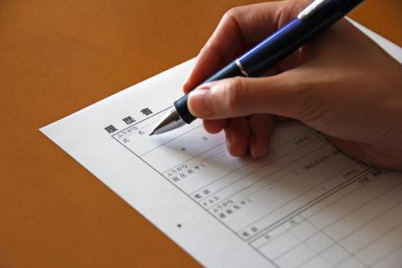 就職で有利になる履歴書の書き方