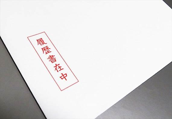 応募書類を入れる封筒の書き方、送り方