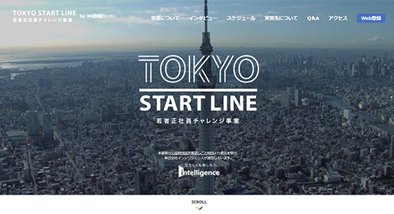 TOKYO START LINE 若者正社員チャレンジ