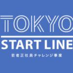 TOKYO START LINE 若者正社員チャレンジの評判と口コミ