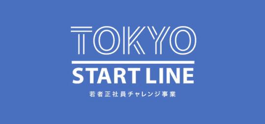 TOKYO START LINE TOKYO START LINEの評判と口コミ