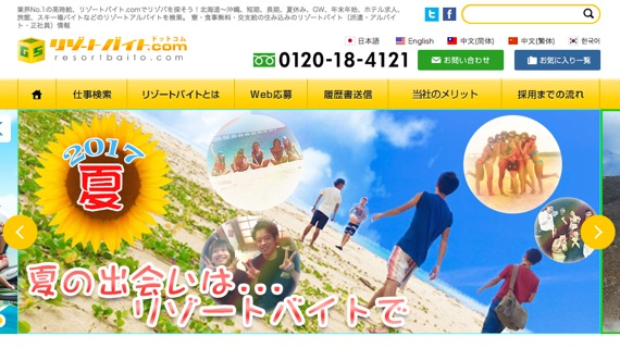業界No.1高時給 & 500件以上の長期間バイトから選ぶ リゾートバイト.com