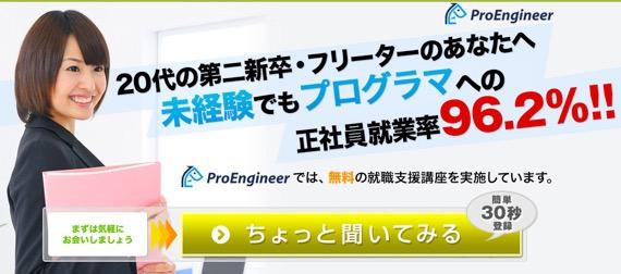 未経験からプログラマーになれるProEngineer