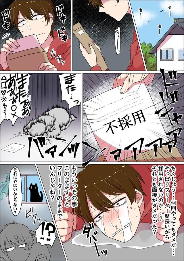 フリーター漫画01