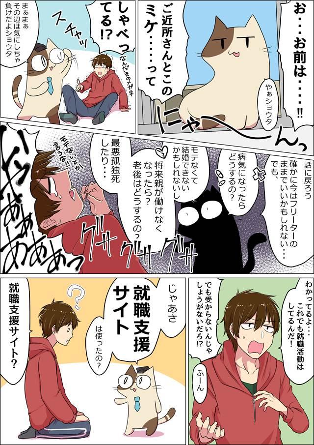 フリーター漫画02