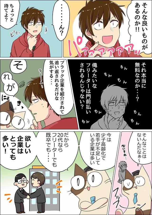フリーター漫画04