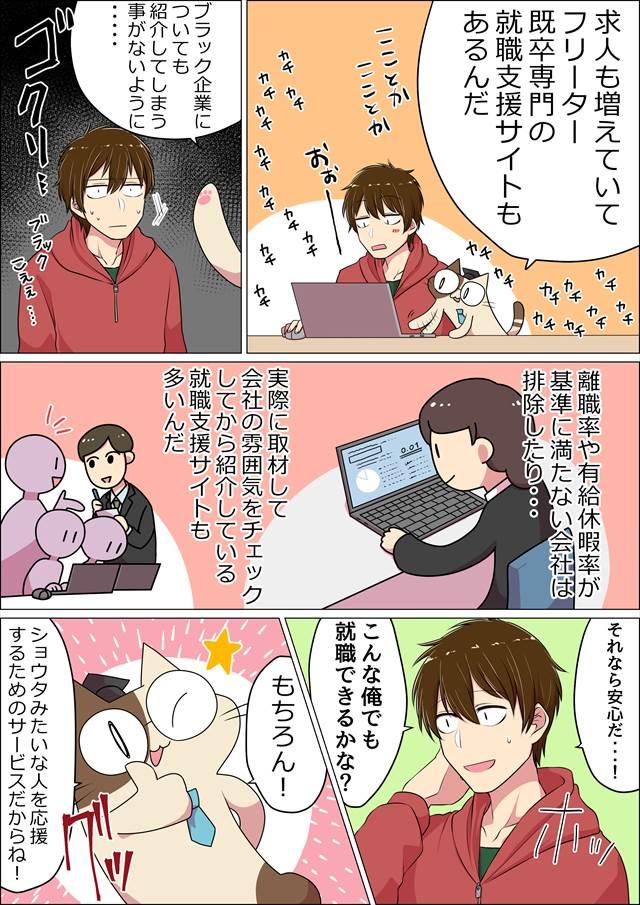 フリーター漫画05