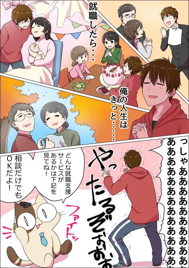 フリーター漫画06