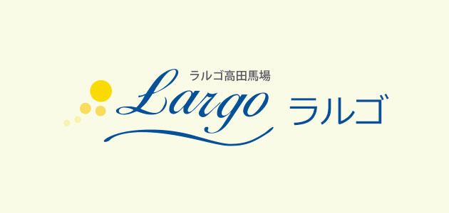 ラルゴ高田馬場の評判、特徴、口コミ