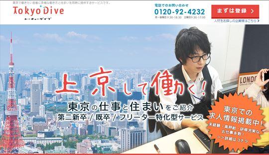 TokyoDive(東京ダイブ)の評判、特徴、口コミ