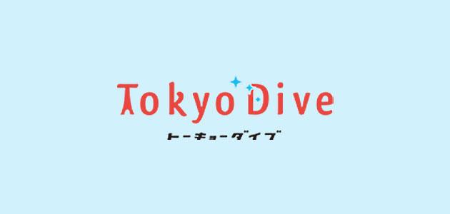 TokyoDive(東京ダイブ)の評判!口コミでは東京ライフを満喫できるとあるが…